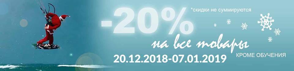 Новогодние скидки 20%!