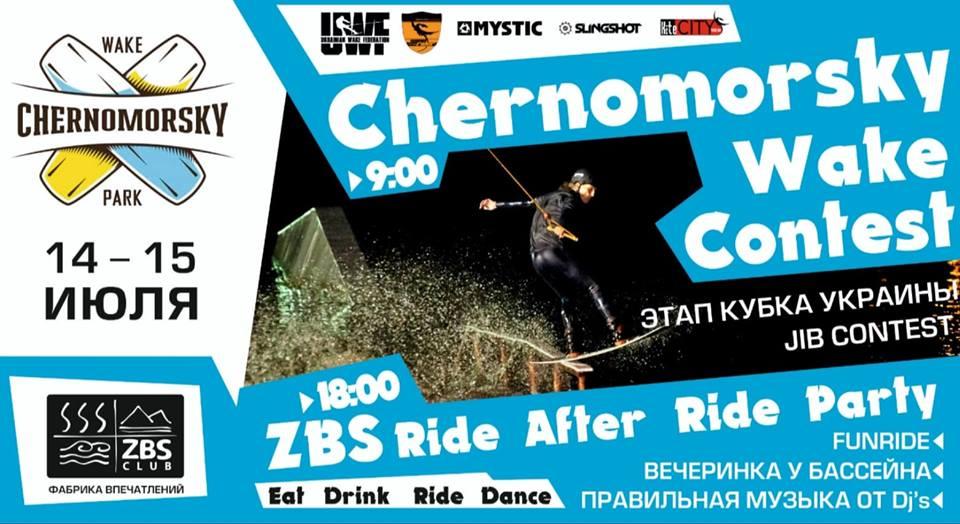 Chernomorsky Wake Contest 2018