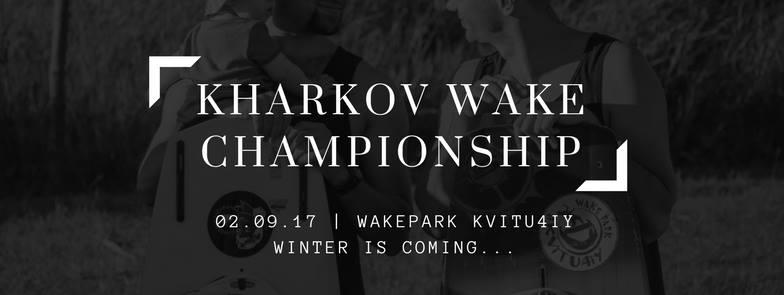 Открытый чемпионат Харькова по вейкбордингу 2017