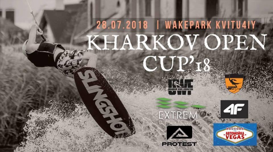Kharkov Open Cup 2018