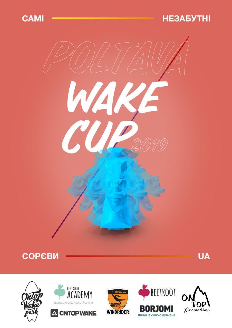OnTop Wake Park. Poltava Open Cup 2019