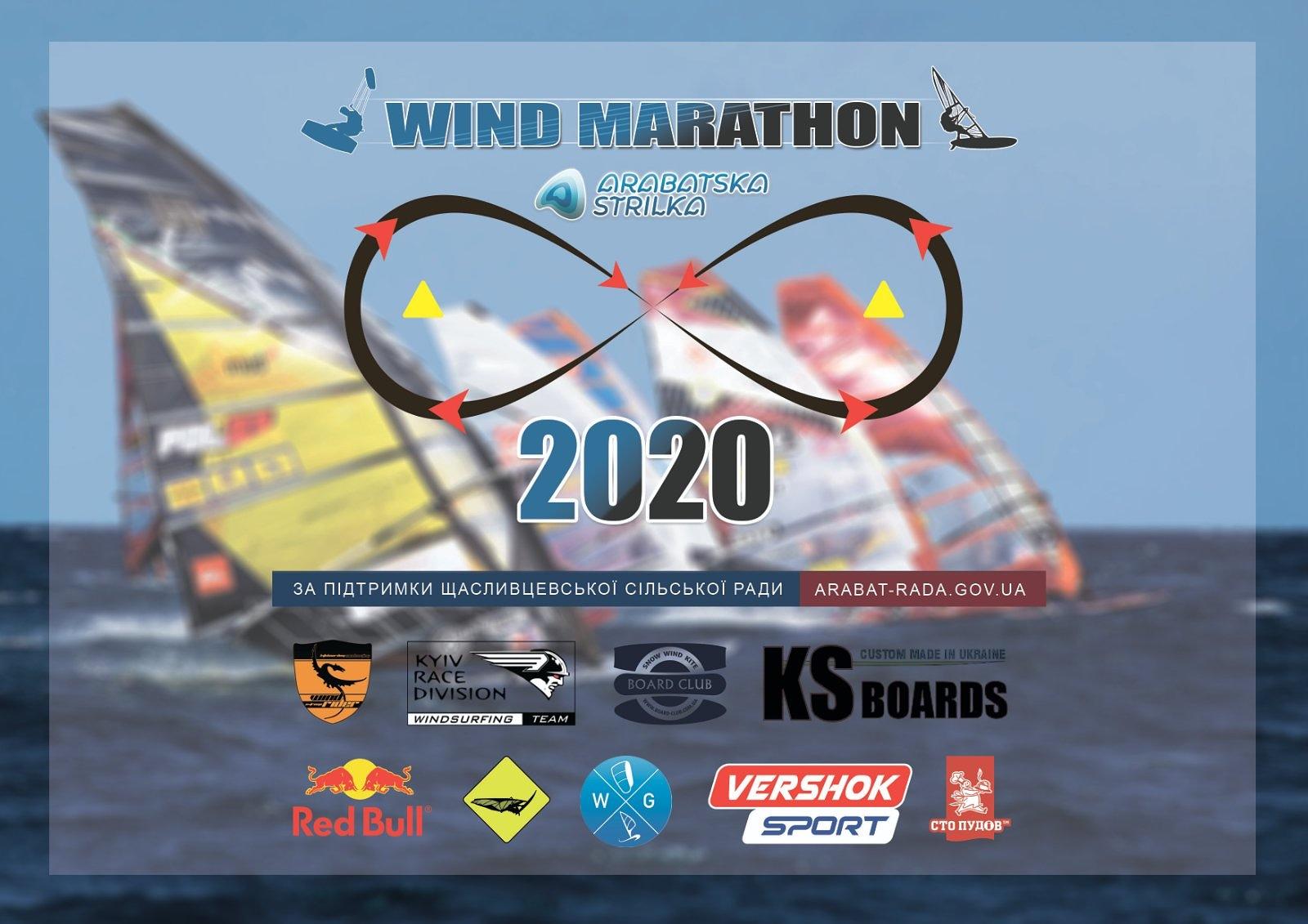 Wind marathon Arabatskaya strelka 2020. August