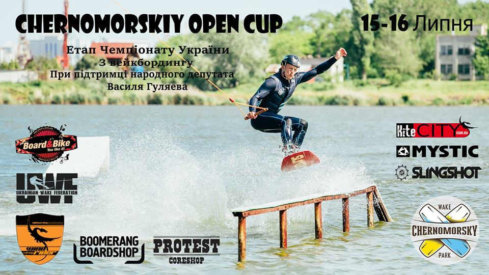 Cernomorsky Open Cup July 2017
