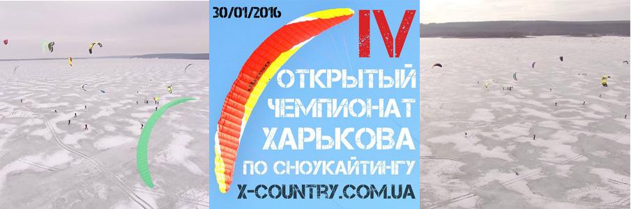 Открытый Чемпионат Харькова по сноукайтингу 2016