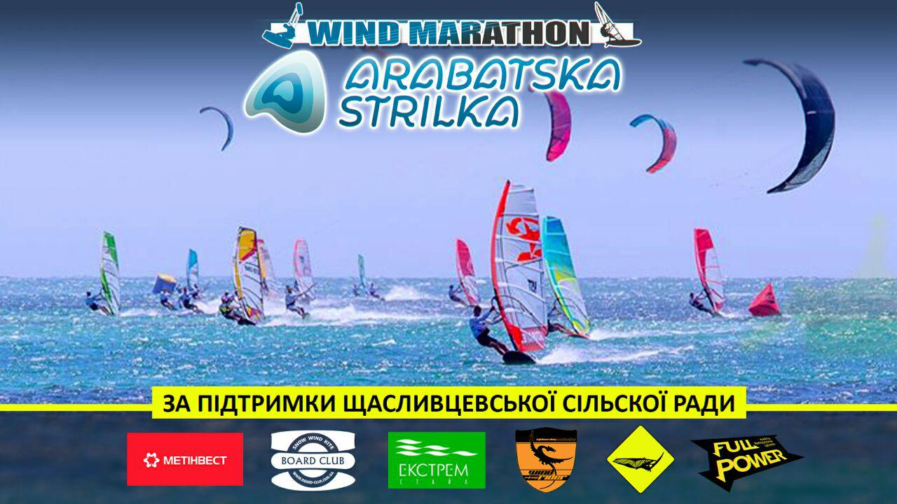 Wind marathon Arabatskaya strelka
